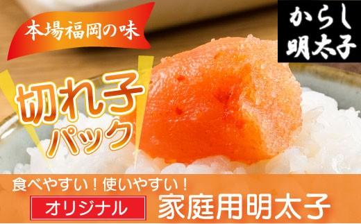 Z017.オリジナル辛子明太子切れ子パック入り
