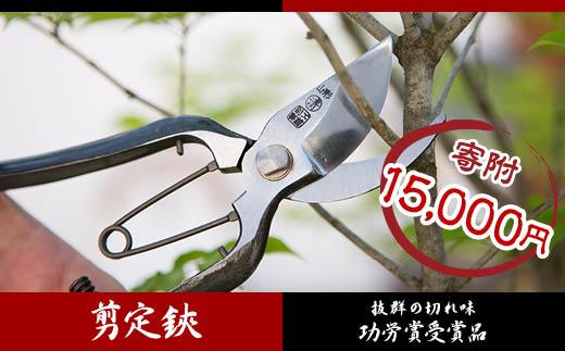FY18-380 剪定鋏B型 180mm 金止