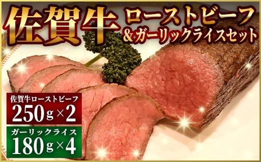 KS001 老舗ステーキハウスの手作り佐賀牛ローストビーフAセット