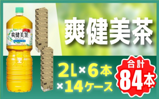 CC011 爽健美茶(2㍑PET×6本)×14ケース