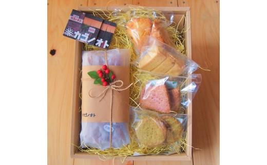 Ib-04 四万十柚子と生姜のフルーツケーキ&焼菓子【 カゴノオト 】