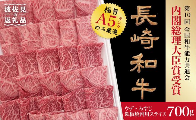 NA47 【A5ランク鉄板焼きがたまらない!】長崎和牛ウデ・みすじ鉄板焼肉用スライス700g-1