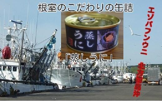 CD-02001 根室のこだわりの缶詰「濃厚蒸しうに(北方四島沖産)」[334242]