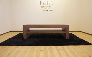 シンプルで重厚なデザインのセンターテーブル「ICHI」[mu-st11]
