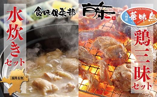 D08-06 福岡名物「水炊き」と華味鳥三昧セット