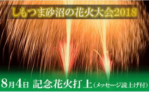38-1 『しもつま砂沼の花火大会』記念花火