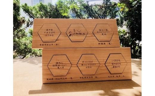 【B64】木のコースター(季の心)