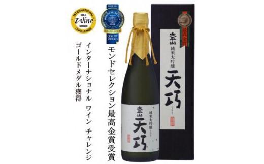 純米大吟醸 天巧(720ml)