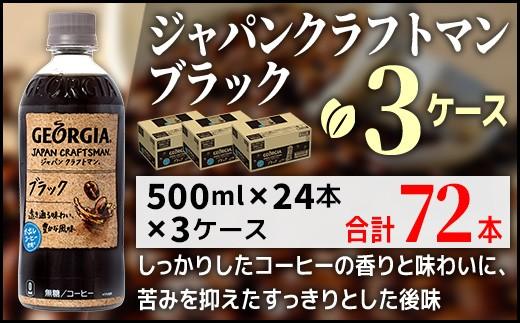 CC025 ジャパンクラフトマン ブラック 3ケース