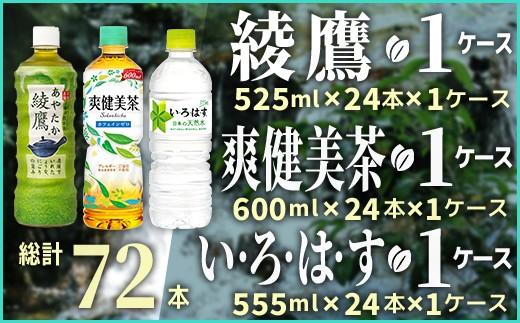 CC024 小型ペットセットD2(綾鷹 爽健美茶 いろはす 各1)