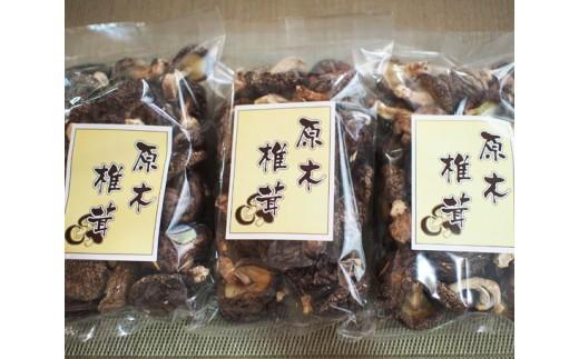 No.003 乾燥椎茸セット(3)