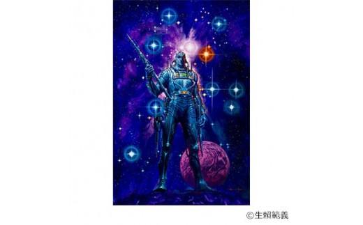 d5-1 <限定50枚>生頼範義複製画 『平井和正の幻魔宇宙』【1036373】