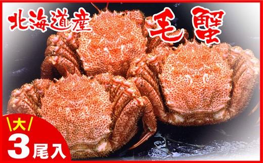CC-16005 北海道産ボイル毛がに500g前後×3尾[311452]