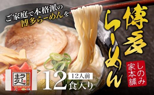 G0602 「しのみ家本舗」の【博多らーめん(12食入り)】<ラー麦使用>