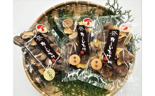 【A35】原木干し椎茸 袋詰め2種3袋セット