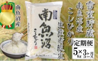 【頒布会 5kg×全3回】雪室貯蔵・南魚沼産コシヒカリ生産者限定