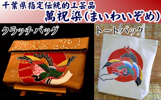 10-31 萬祝染トートバッグ(鶴)&萬祝染クラッチバッグ