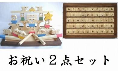木のおもちゃ「コロポコ積木パズル(スーパー)&ひらがなとカタカナのブロックパズル」2点セット