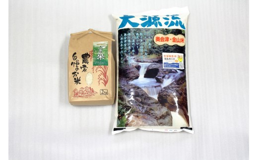 金山町産米食べ比べセット7kg(令和元年産)