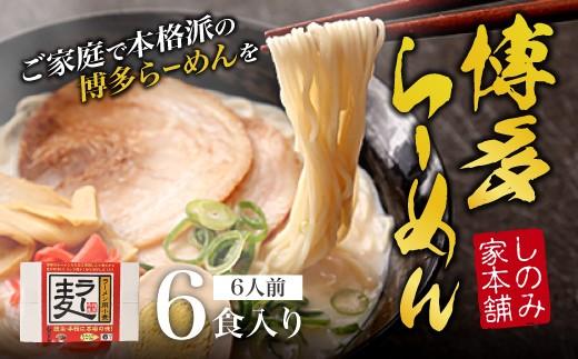 G0601 「しのみ家本舗」の【博多らーめん(6食入り)】<福岡県産ラー麦100%使用>