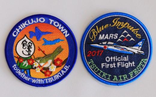 A-38 築上町オリジナルワッペンと町出身ブルーインパルス4番機パイロットワッペン