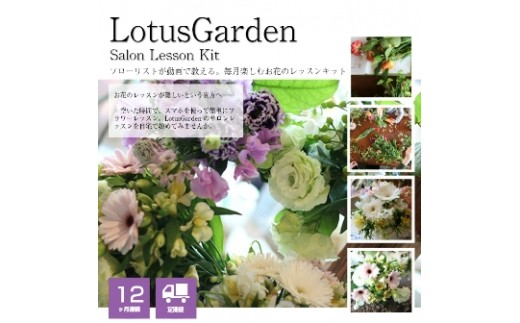 NLo26 フローリストが動画で教える 毎月楽しむお花のレッスンキット (12ヵ月)