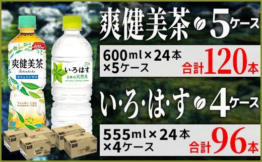 CC033 小型ペットセットC5(爽健美茶×5 & いろはす×4)