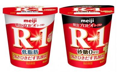 [№5745-1020]明治R-1ヨーグルト食べるタイプ 112g 低脂肪 10個 砂糖0 10個 計20個入