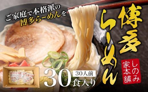 G0603 「しのみ家本舗」の【博多らーめん<30食入り>】