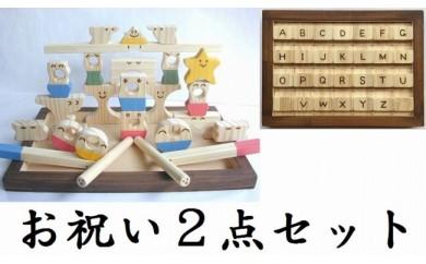 木のおもちゃ「コロポコ積木パズル(スーパー)&アルファベット大文字と小文字のブロックパズル」2点セット