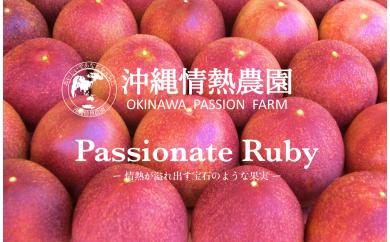 【沖縄情熱農園】Passionate Ruby 2kg
