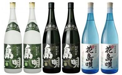泡盛島唄シリーズ1升瓶6本セット(1,800ml)