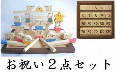 木のおもちゃ「コロポコ積木パズル(スーパー)&洋数字と漢数字のブロックパズル」2点セット