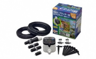 H04-29 takagi 水やりスタータキットタイマー付(鉢植え用)