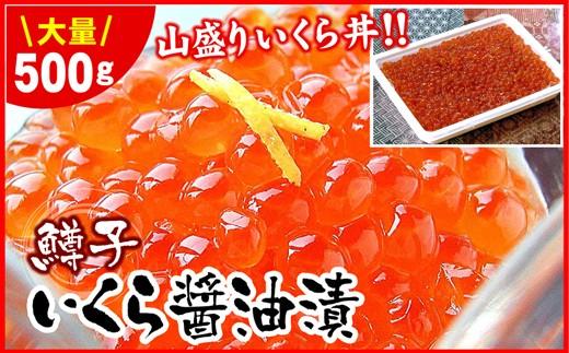 CA-16003 いくら醤油漬け(マス卵)500g[415032]