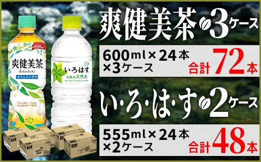 CC029 小型ペットセットC3(爽健美茶×3 & いろはす×2)
