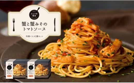 F1104 ピエトロ 蟹と蟹みそのトマトソース 2食セット