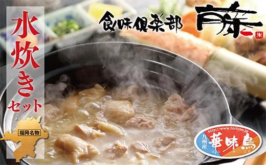 D08-04 ブランド鶏「華味鳥」の旨さ極まる!博多名物「水炊き」セット