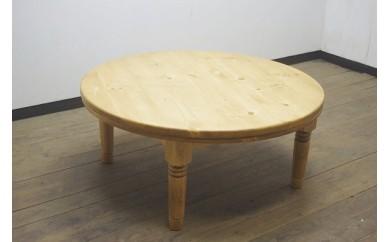 丸型100 こたつ対応テーブル高さ2段階調節可能