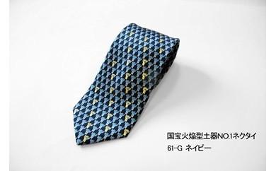 国宝火焔型土器NO.1ネクタイ