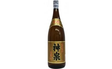 【琉球泡盛】神泉古酒 一升瓶