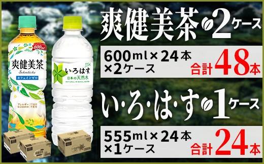 CC023 小型ペットセットC2(爽健美茶×2 & いろはす×1)