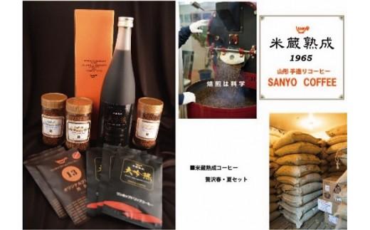 FY18-175 米蔵熟成コーヒー贅沢春・夏セット6種10品