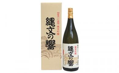 十日町の地酒【縄文の響】純米吟醸酒1800ml