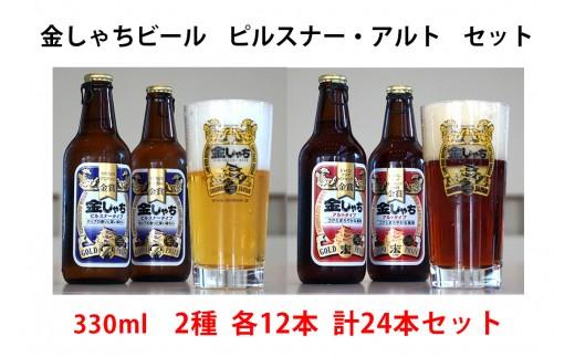 G-31_金しゃちビール ピルスナー・アルト 24本セット