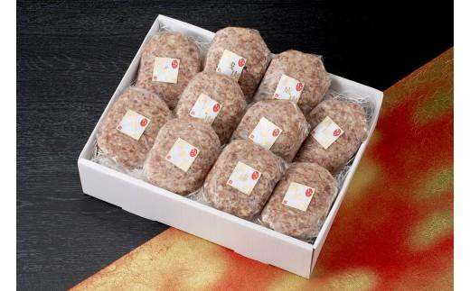 【期間限定】山梨県産 熟成肉ハンバーグ10個セット