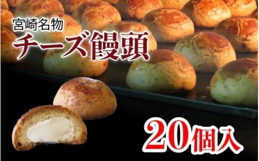 H-2 宮崎名物チーズ饅頭