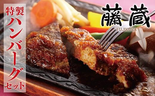 D08-02 ハンバーグ専門店「藤蔵」牛肉100%ハンバーグ特製ソースセット