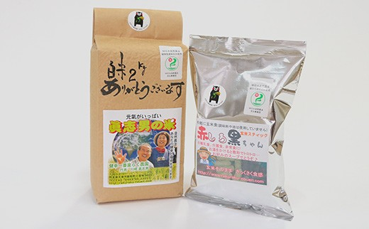 健幸米2kgセット (コシヒカリ・玄米スティック)
