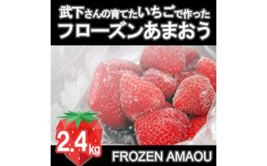 武下さんちのあまおう 冷凍2.4kg入り!